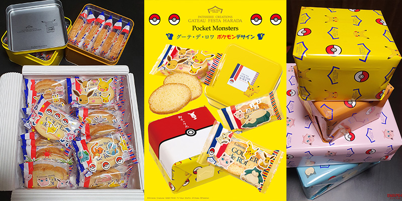 Gateau Festa Harada Teams up with the Pokémon Company!